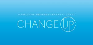 CHANGE UP アプリアイコン(スマホ用宣伝画像)