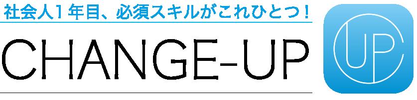 CHANGE-UP タイトル