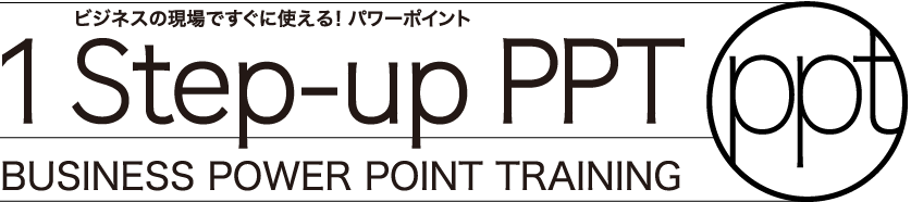 1 Step-up PPT BUSINESS POWER POINT TRAINING