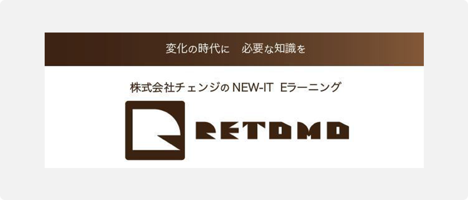 <Case.8>RETOMO