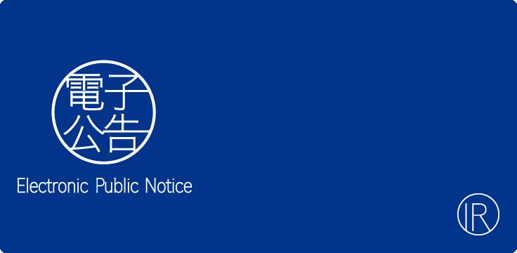 Electronic Public Notice 電子公告