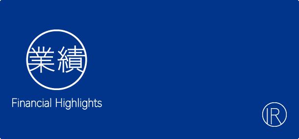 Financial Highlights 業績ハイライト – 国際会計基準(IFRS)