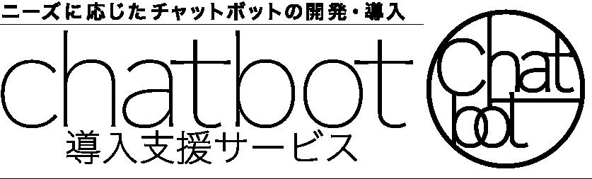 chatbot導入支援サービス タイトル