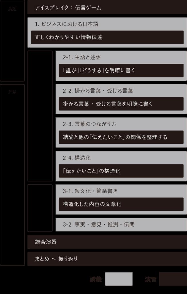 ビジネス日本語 時間割表