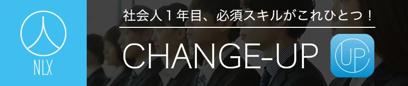 CHANGE-UP バナー