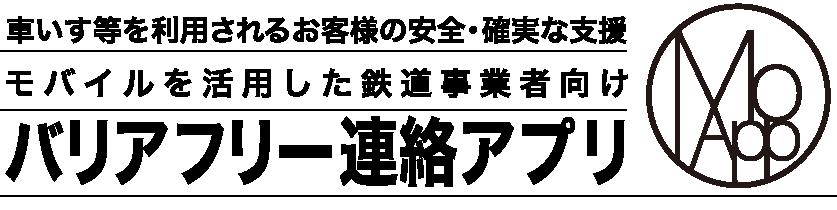 鉄道事業者向けバリアフリー連絡アプリ