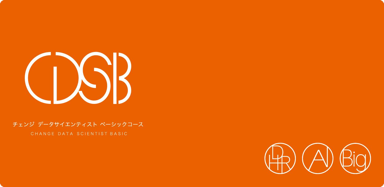 データサイエンティスト養成コース(ベーシック)