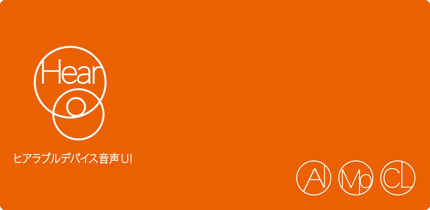 ヒアラブルを活用した音声UIサービス