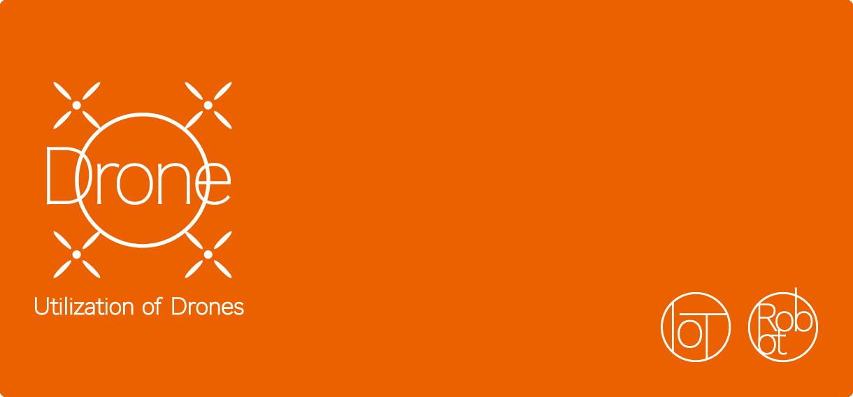 貴社のためのドローン活用法考案サービス