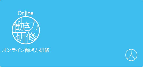 オンラインでの働き方研修(管理職編・メンバー編)