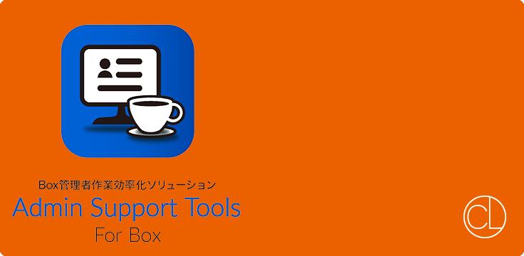 Admin Support Tools